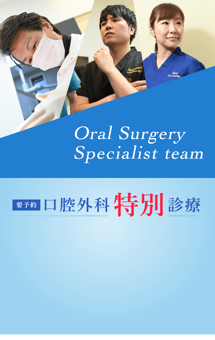 Oral Surgery Specialist team 口腔外科 特別診療