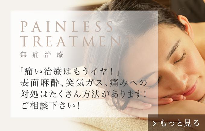 痛い治療はもうイヤ!表面麻酔、笑気ガス、痛みへの対処はたくさん方法があります!ご相談ください!